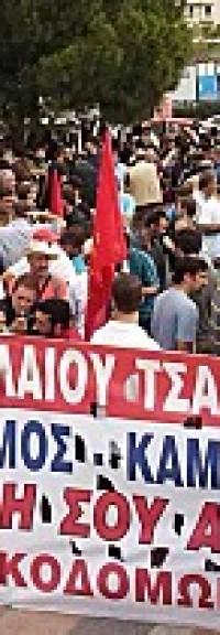 Le syndicat de classe PAME, lié au KKE, au coeur de la grève générale en Grèce contre la fermeture de la télévision publique
