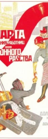 L'avortement légal, gratuit et fait service public : la première fois, c'était en Union Soviétique !